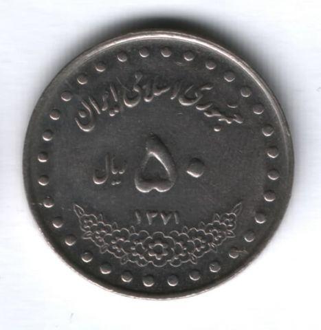 50 риалов 1992 г. Иран