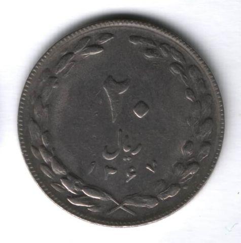20 риалов 1988 г. Иран