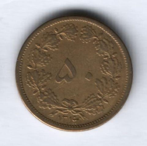 50 динаров 1937 г. Иран