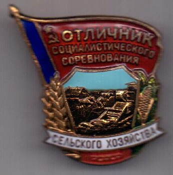 Знак 1958 г. Отличник соц. соревнования Сельского хозяйства РСФСР