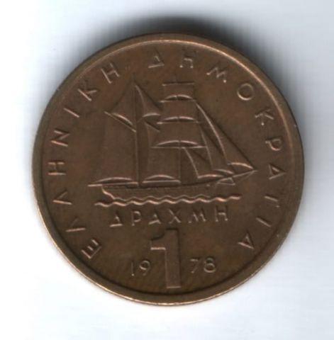 1 драхма 1978 г. Греция