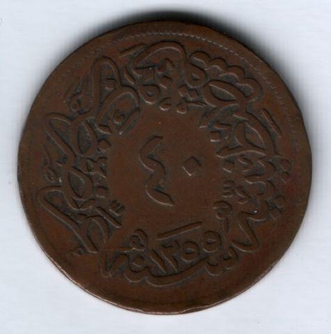 40 пара 1861 г. (1255/22 г.) Турция. Османская империя