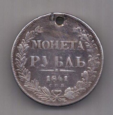 1 рубль 1841 г.