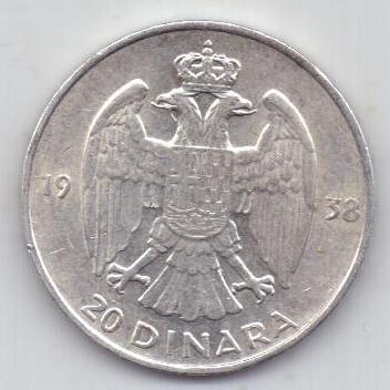 20 динар 1938 г. Югославия