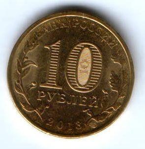 10 рублей 2013 г. Волоколамск XF