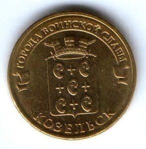 10 рублей 2013 г. Козельск UNC