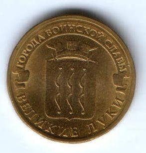 10 рублей 2012 г. Великие Луки XF