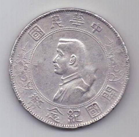 1 доллар (юань) 1912 г. Китай