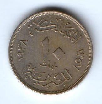 10 милльем 1938 г. Египет