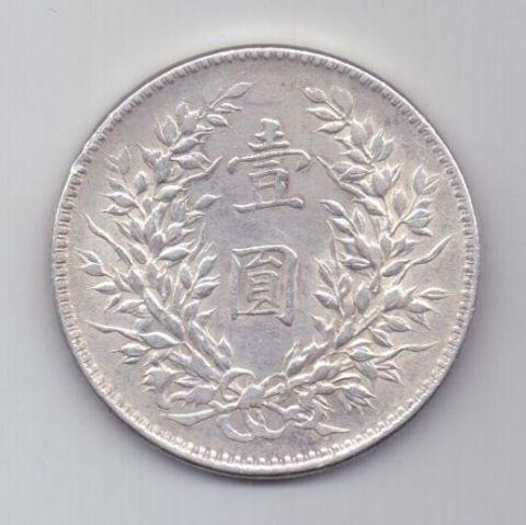 1 доллар 1921 г. AUNC. Китай