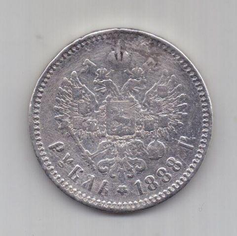 1 рубль 1888 г. редкий год