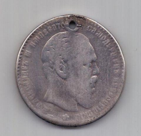 1 рубль 1886 г. редкий год