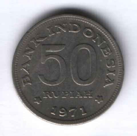 50 рупий 1971 г. Индонезия