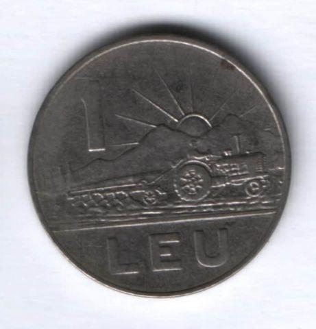 1 лей 1966 г. Румыния
