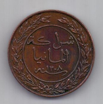 1 пайса 1891 г. AUNC. Германская Восточная Африка