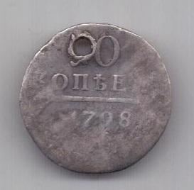 10 копеек 1798 г.