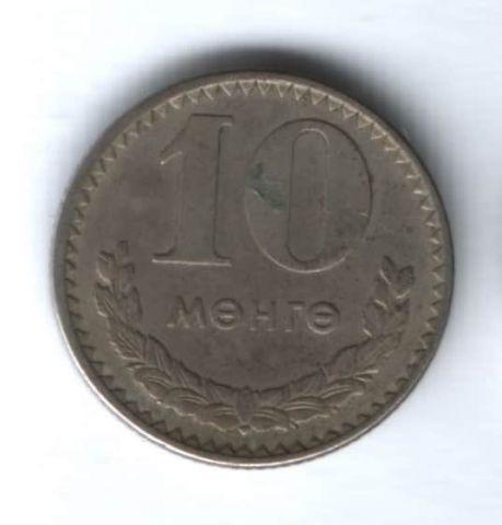 10 мунгу 1981 г. Монголия