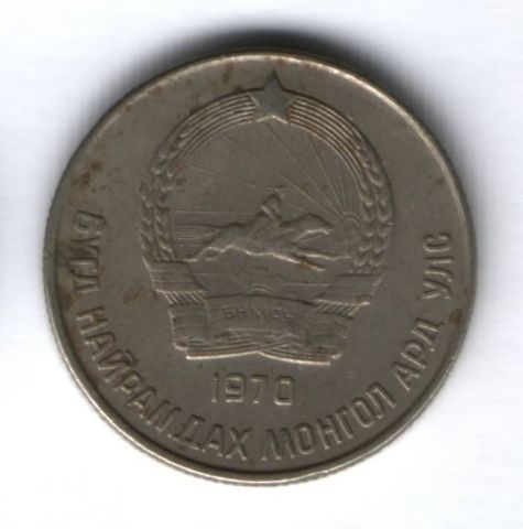 20 мунгу 1970 г. Монголия, VF