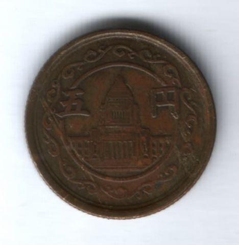5 иен 1949 г. Япония