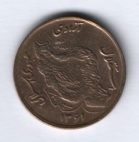 50 риалов 1982 г. Иран
