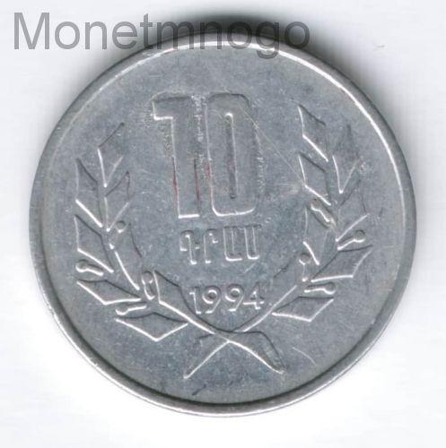 10 драмов 1994 армения сколько стоит 50 сантимов юбилейные в украине
