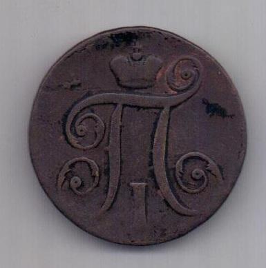 1 копейка 1797 г. R! АМ