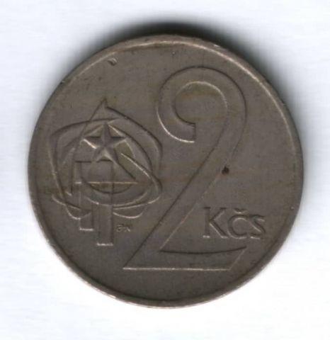 2 кроны 1976 г. Чехословакия