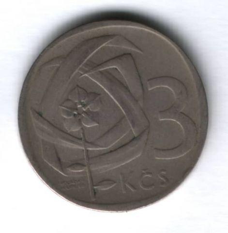 3 кроны 1966 г. Чехословакия