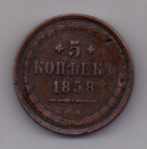 5 копеек  1858 г. ем