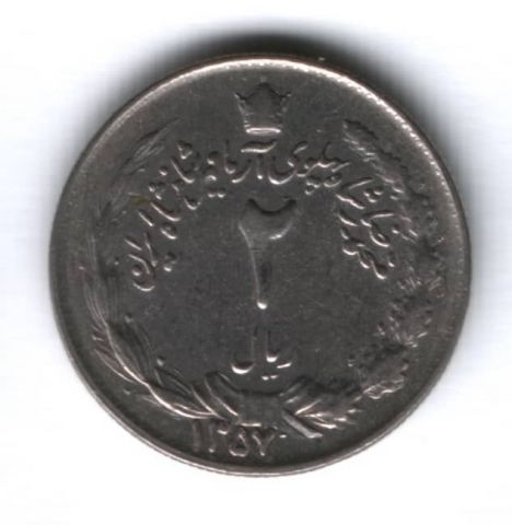 2 риала 1978/1357 г. Иран, AUNC, редкий год