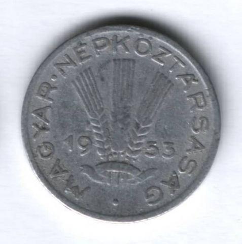 20 филлеров 1953 г. Венгрия