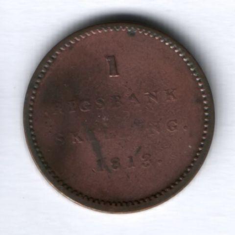1 скиллинг 1813 г. Дания