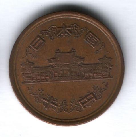 10 иен 1997 г. Япония