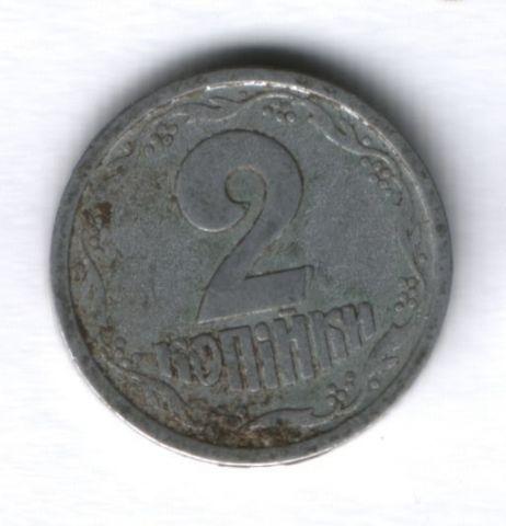 2 копейки 1994 г. Украина
