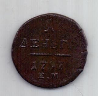 1 деньга 1797 г. R!!!