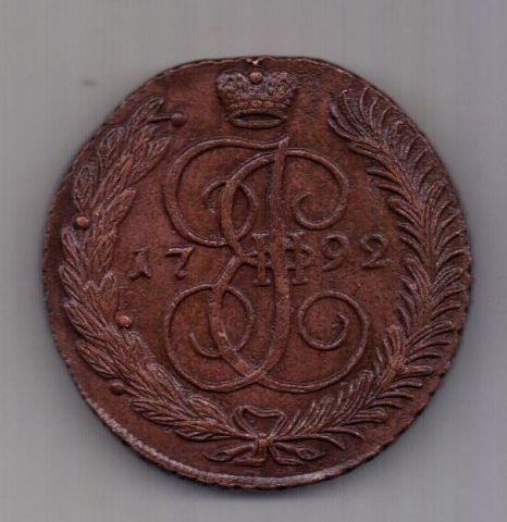 5 копеек 1792 г. AUNC АМ